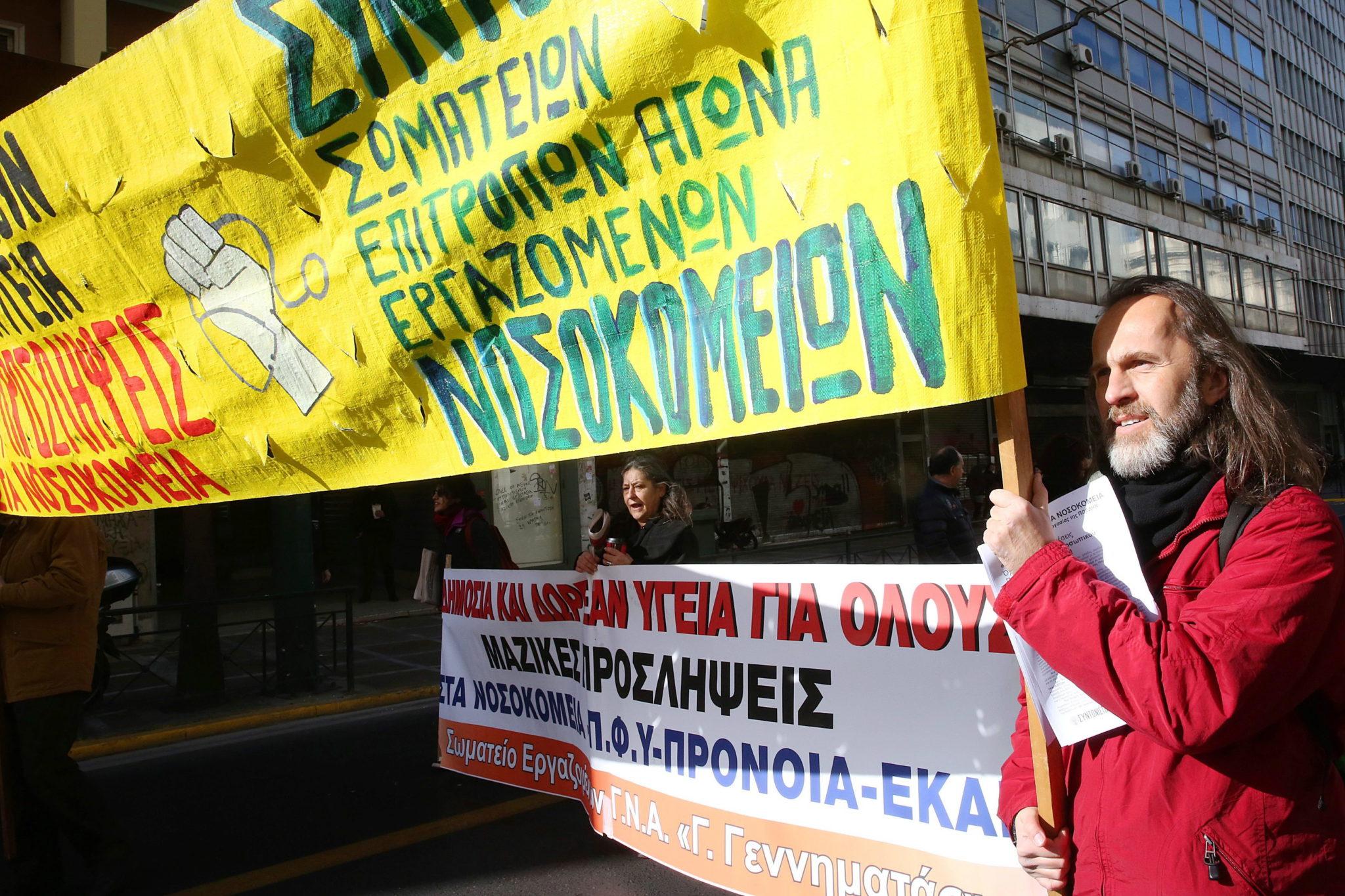 Grecja: protest pracowników służby zdrowie pod Ministerstwem Zdrowia w Atenach (foto. PAP/EPA/ORESTIS PANAGIOTOU)